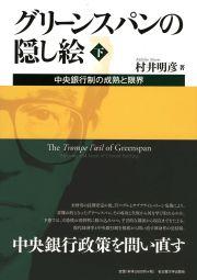 中央銀行制の成熟と限界グリーンスパンの隠し絵 下