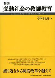 新版 変動社会の教師教育