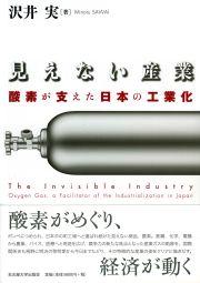 酸素が支えた日本の工業化見えない産業