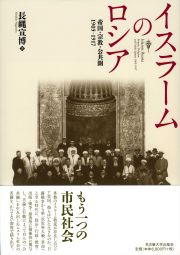 帝国・宗教・公共圏 1905–1917イスラームのロシア