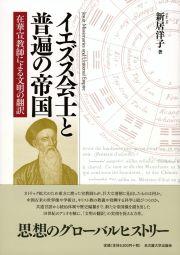在華宣教師による文明の翻訳イエズス会士と普遍の帝国