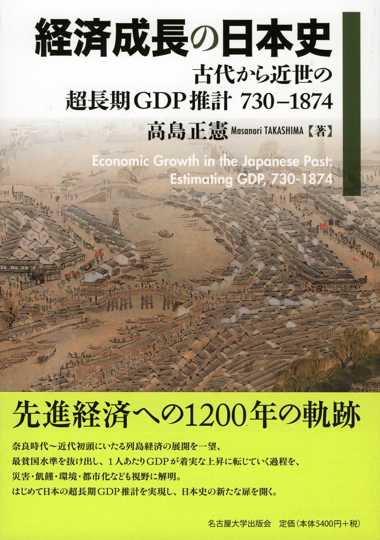 古代から近世の超長期GDP推計 730-1874経済成長の日本史