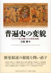 ペルシア語文化圏における形成と展開普遍史の変貌