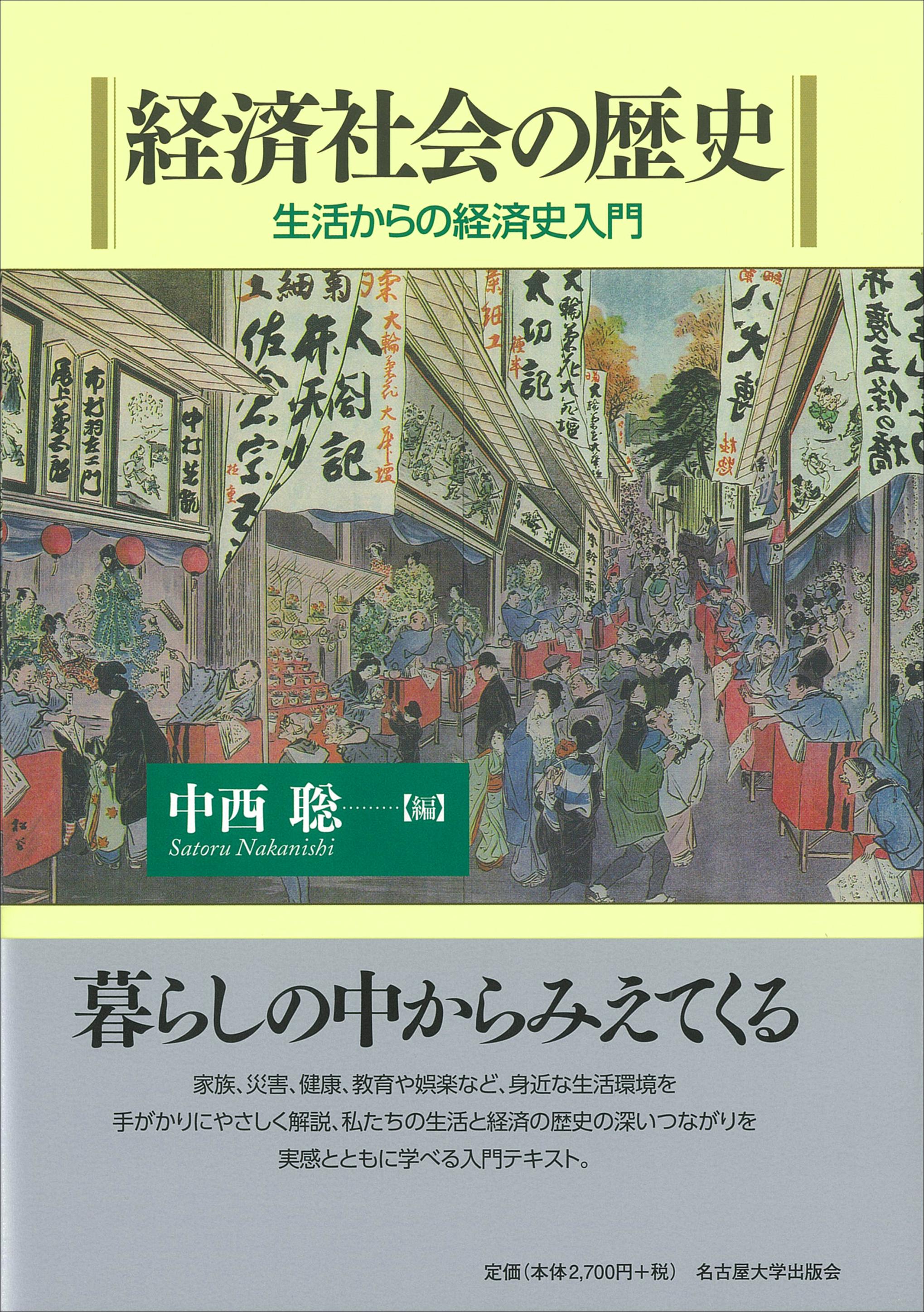 生活からの経済史入門経済社会の歴史