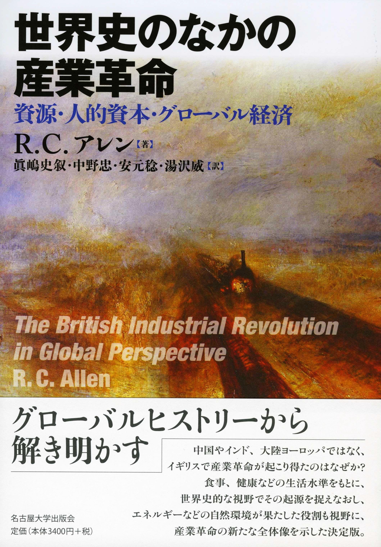 資源・人的資本・グローバル経済世界史のなかの産業革命