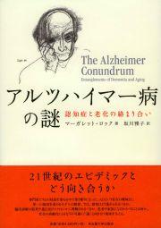 認知症と老化の絡まり合いアルツハイマー病の謎