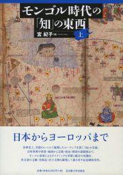 モンゴル時代の「知」の東西 上