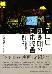 メディア間交渉のなかのドラマテレビ成長期の日本映画