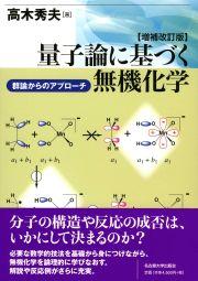 群論からのアプローチ量子論に基づく無機化学[増補改訂版]