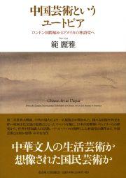 ロンドン国際展からアメリカの林語堂へ中国芸術というユートピア
