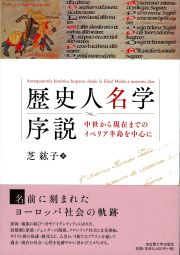 中世から現在までのイベリア半島を中心に歴史人名学序説