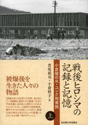小倉馨のR.ユンク宛書簡戦後ヒロシマの記録と記憶 上