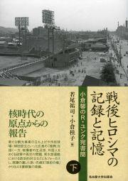 小倉馨のR.ユンク宛書簡戦後ヒロシマの記録と記憶 下