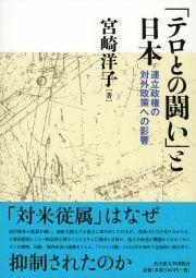 連立政権の対外政策への影響「テロとの闘い」と日本