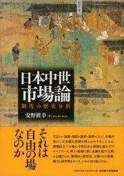 制度の歴史分析日本中世市場論