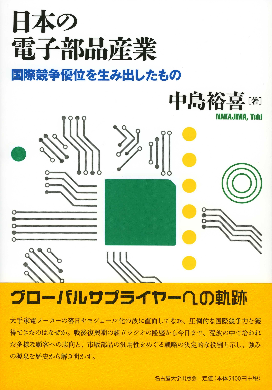 国際競争優位を生み出したもの日本の電子部品産業