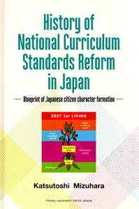 History of National Curriculum Standards Reform in Japan.