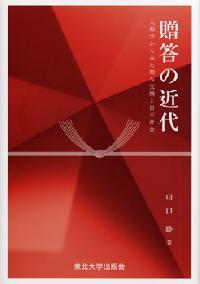 人類学からみた贈与交換と日本社会贈答の近代