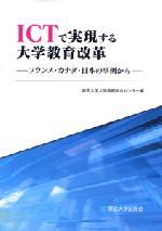 フランス・カナダ・日本の事例からICTで実現する大学教育改革
