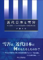 雪害運動にみる昭和戦前期の地域振興政策近代日本と雪害