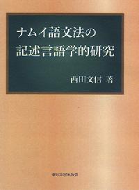 ナムイ語文法の記述言語学的研究
