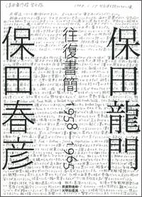 保田龍門・保田春彦  往復書簡 1958-1965