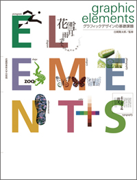 グラフィックデザインの基礎課題graphic elements