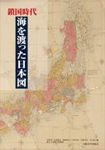 鎖国時代 海を渡った日本図