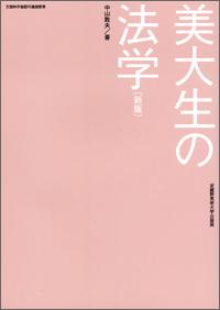 美大生の法学(新版)