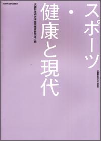 スポーツ・健康と現代(第2版)