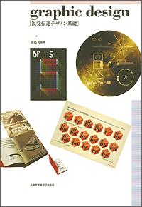 視覚伝達デザイン基礎graphic design