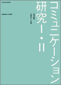 コミュニケーション研究1・2