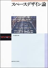 スペースデザイン論