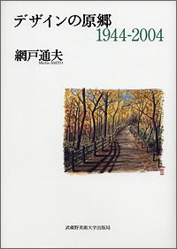 デザインの原郷 1944-2004