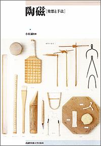 発想と手法陶磁