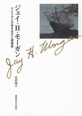 アメリカと日本を生きた建築家ジェイ・H・モーガン