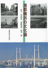 港都横浜の文化論