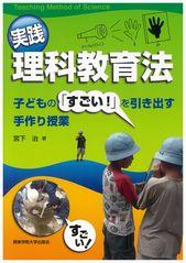 子どもの「すごい!」を引き出す手作り授業実践 理科教育法