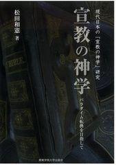 パラダイム転換を目指して現代日本の「宣教の神学」研究