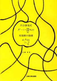 円分多項式・有限群の指標