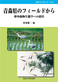 野外動物生態学への招待青森県のフィールドから