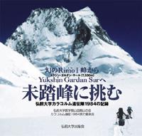 弘前大学カラコルム遠征隊1984の記録未踏峰に挑む