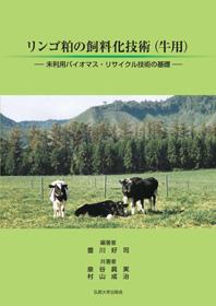 未利用バイオマス・リサイクル技術の基礎リンゴ粕の飼料化技術(牛用)