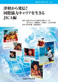 津軽から発信! 国際協力キャリアを生きる JICA編