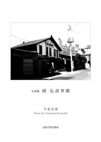 写真集 続 弘前界隈