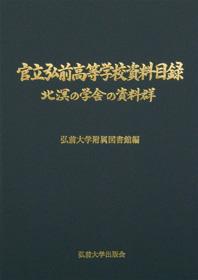 ―北溟の学舎の資料群―官立弘前高等学校資料目録