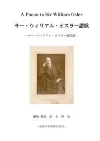 ―サー・ウィリアム・オスラー展図録―A Paean to Sir William Osler サー・ウィリアム・オスラー讃歌