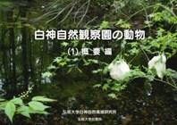 白神自然観察園の動物(1)概要編
