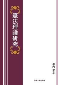 憲法理論研究