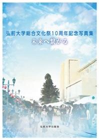 弘前大学総合文化祭10周年記念写真集未来へ繋がる